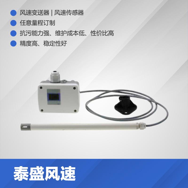 分体式管道风速变送器风速传感器风速仪液晶显示风量测量WD4120