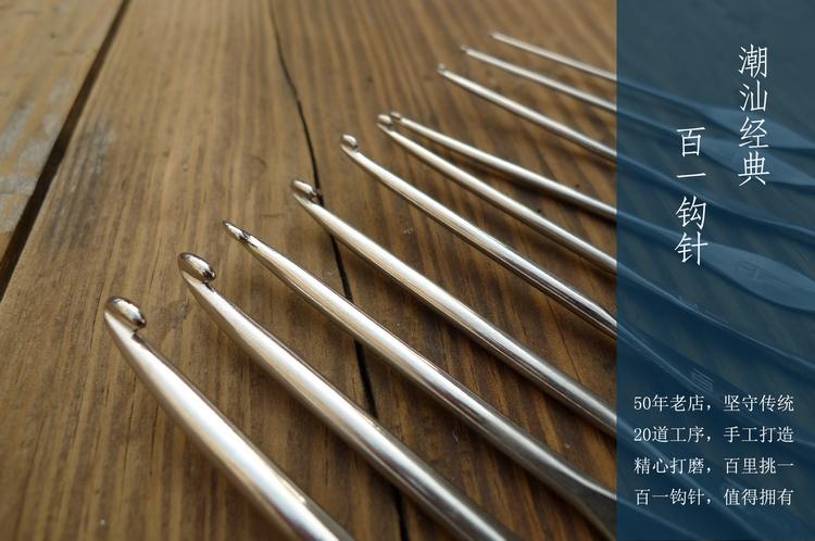 正品樟林百一钩针 潮州手工打磨不锈钢编织钩花工具全套