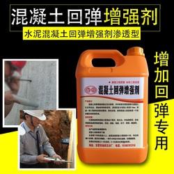 混凝土回弹增强剂提高加固高效回弹增强剂水泥表面增强剂提高强度