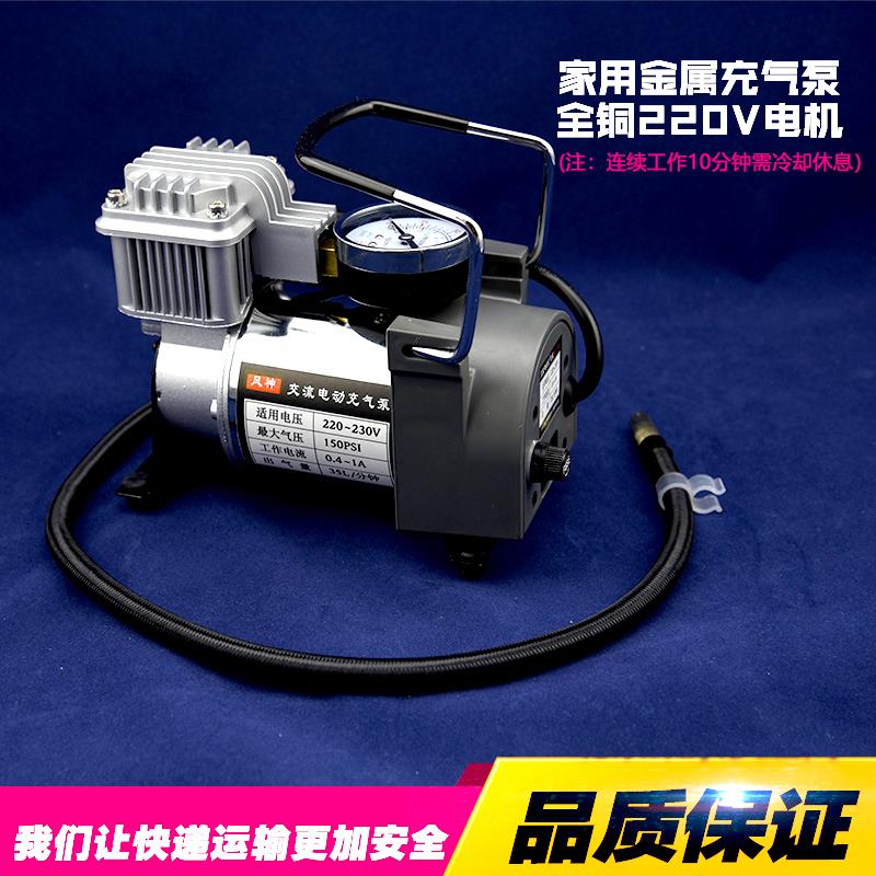 220v家用交流电动轮胎打气充气泵