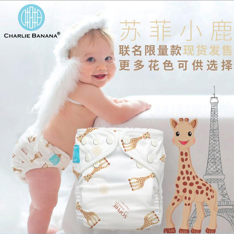 进口苏菲小鹿联名限量款环保婴儿宝宝布尿裤透气可洗反复使用