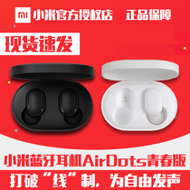 Xiaomi / Xiaomi Bluetooth headset airdots Youth Red Rice redmi air2 in ear