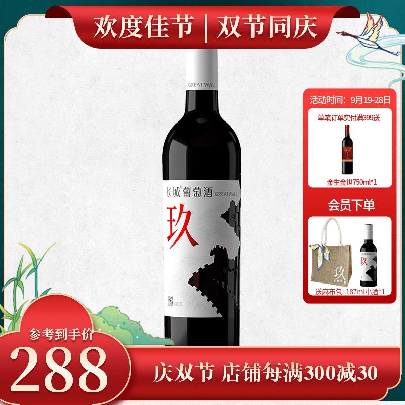 【薇娅推荐】长城玖干红葡萄酒赤霞珠马瑟兰美乐西拉混酿红酒双支