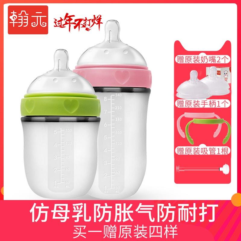 全硅胶奶瓶新生初生宝宝超软戒奶