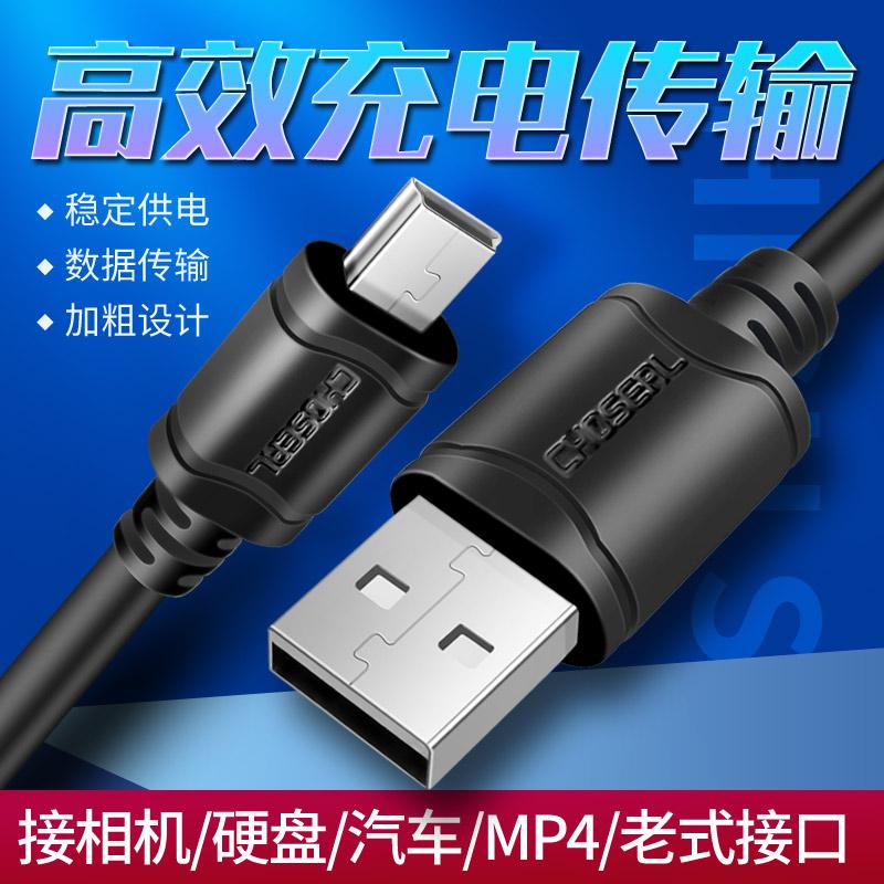 秋叶原USB2.0迷你T型口对mini USB数据线数码相机单反连接线三星移动硬盘导航仪梯形口MP3老式充电线接口通用