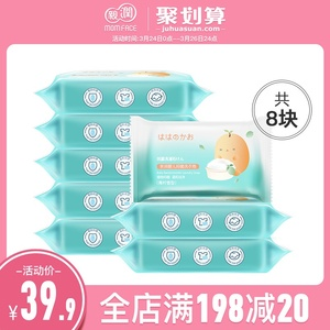 亲润洗衣婴儿皂  婴儿尿布皂 婴儿洗衣皂 宝宝专用抗菌去渍8块装