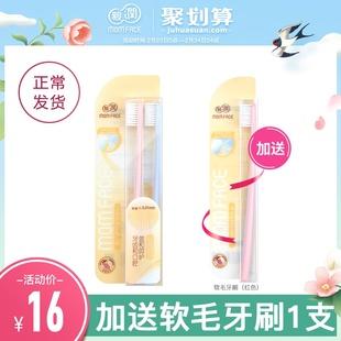 亲润孕妇牙刷 洁齿舒适软毛月子牙刷 清洁呵护牙龈孕产期专用2支