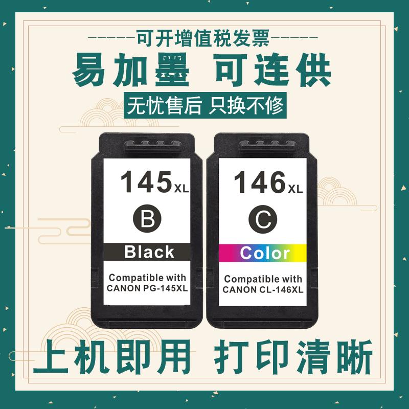 适用PG145墨盒黑色146彩色TS3110佳能canon MG3010 IP2810 MG2510一体机 MG2410 MG2910易加墨 打印机 可连供