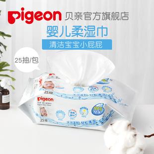 【贝亲官方旗舰店】 婴儿棉柔湿巾湿纸巾小包便携装25片装 KA37