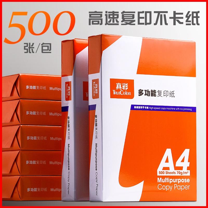 A4纸打印复印纸70g单包500张办公用品一箱草稿纸整箱打印纸a4包邮免邮学生用a4打印纸80g白纸