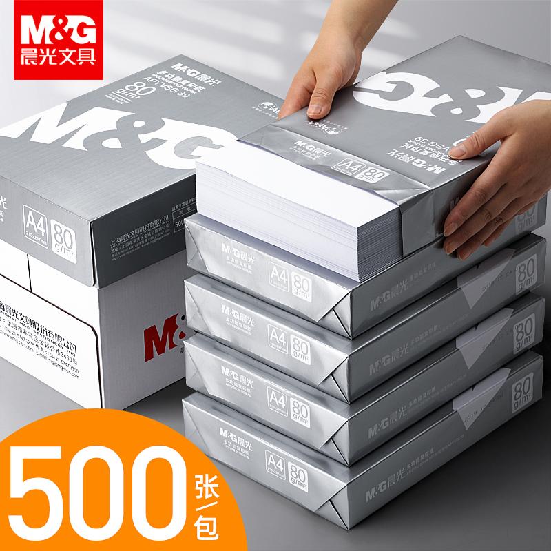 晨光A4紙打印復印紙70g白紙80g單包一包500張a4多功能打印紙木漿
