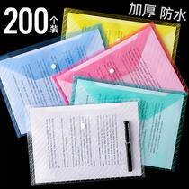 加厚100个装A4透明文件袋按扣大容量塑料透明资料袋票据收纳袋办公用品档案袋文件夹文具盒试卷文具袋资料册
