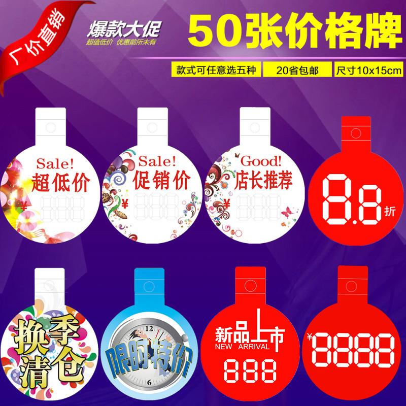 Выбор POP реклама бумага взрыв паста 50 чжан обозначенная цена карты цена карты одежда обозначенная цена знак товар акции обозначенная цена карты