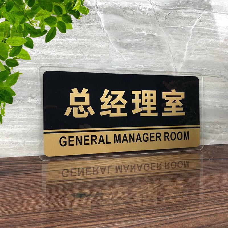 总经理室门牌办公室铭牌科室牌高档部门标识牌办公牌财务室标牌