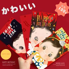 宝宝生日满月宴周岁卡通可爱回礼大小红包袋个性男宝女宝利是封