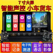 7寸声控GPS导航仪货车小车行车记录仪电子狗测速倒车影像一体机