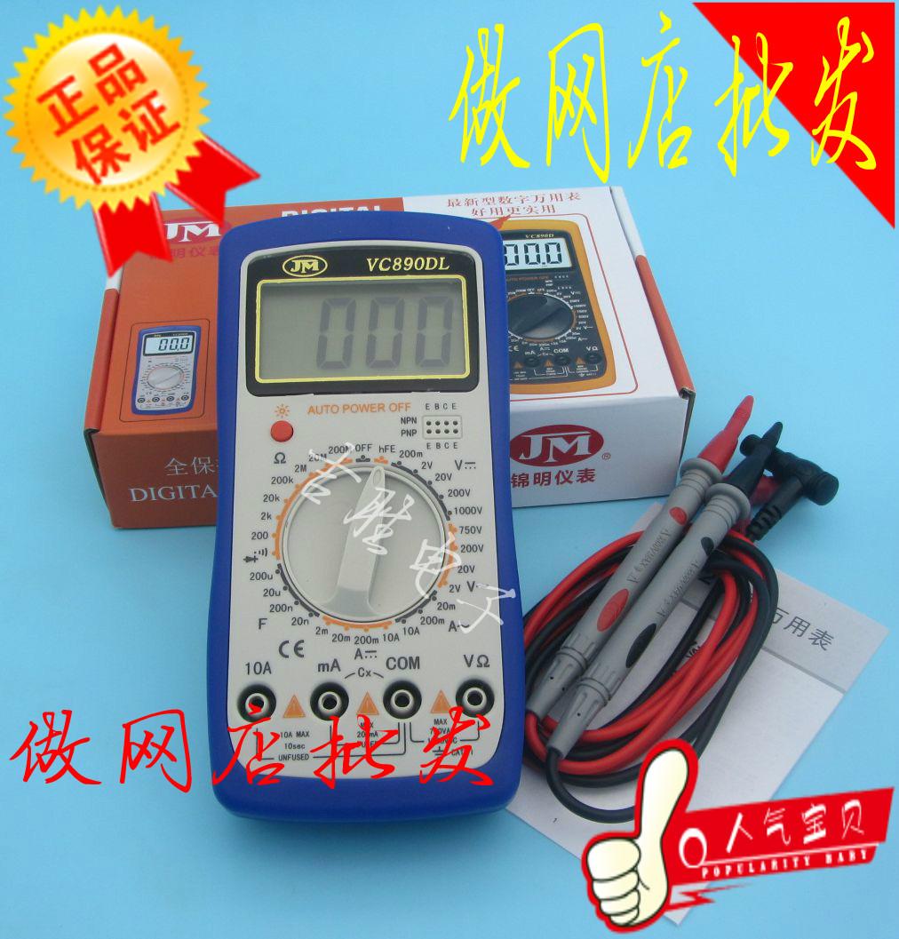 数字万用表 万能表 测量电阻电压电流等通用万用表送表笔电子保护