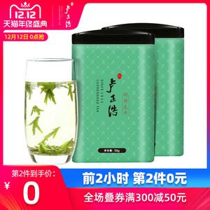 2019新茶上市卢正浩明前工艺春茶