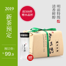 Luzhenghao Tea Pre-Ming Anji White Tea, Alpine Green Tea, White Tea, Anji Spring Tea