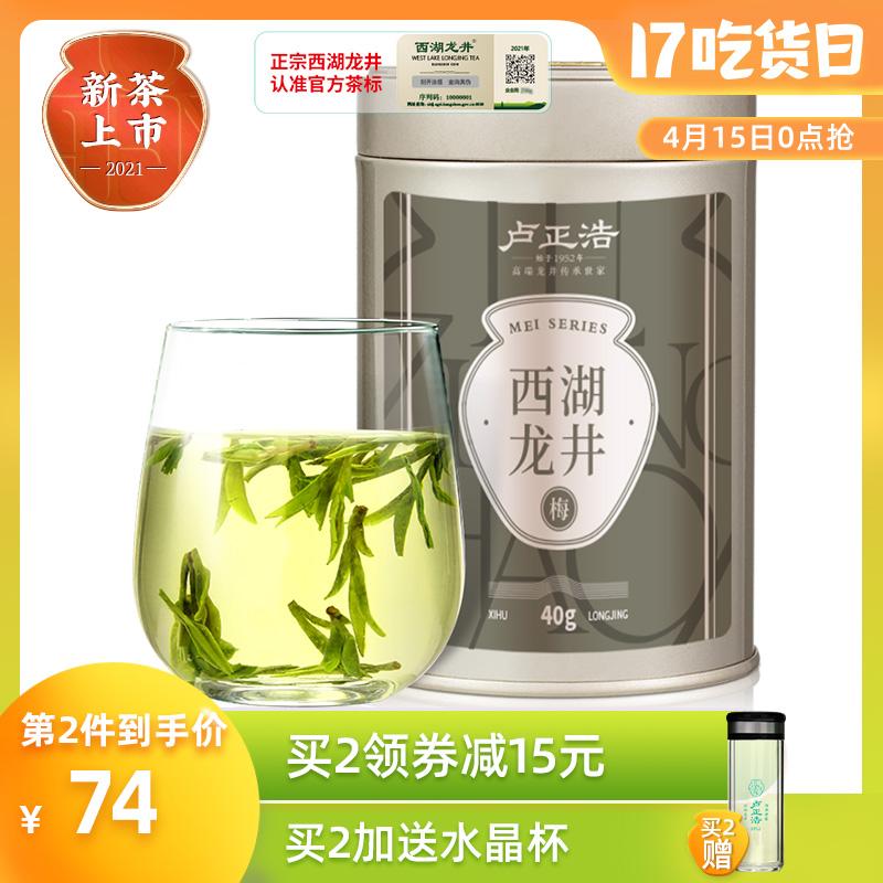 2021新茶上市 卢正浩茶叶绿茶特级明前西湖龙井茶梅字听40克春茶