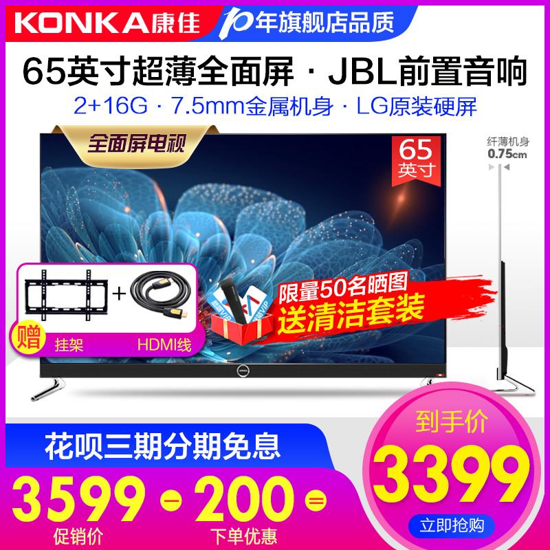 12月10日最新优惠Konka/康佳 LED65X8S 65英寸4K高清全面屏超薄人工智能液晶电视6
