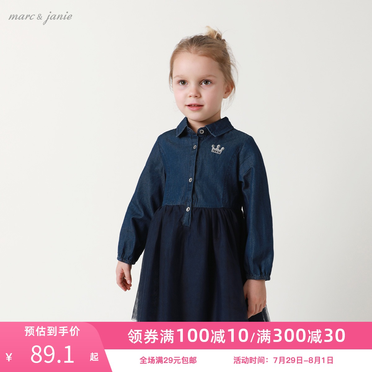 【打折】马克珍妮秋装女童儿童裙子