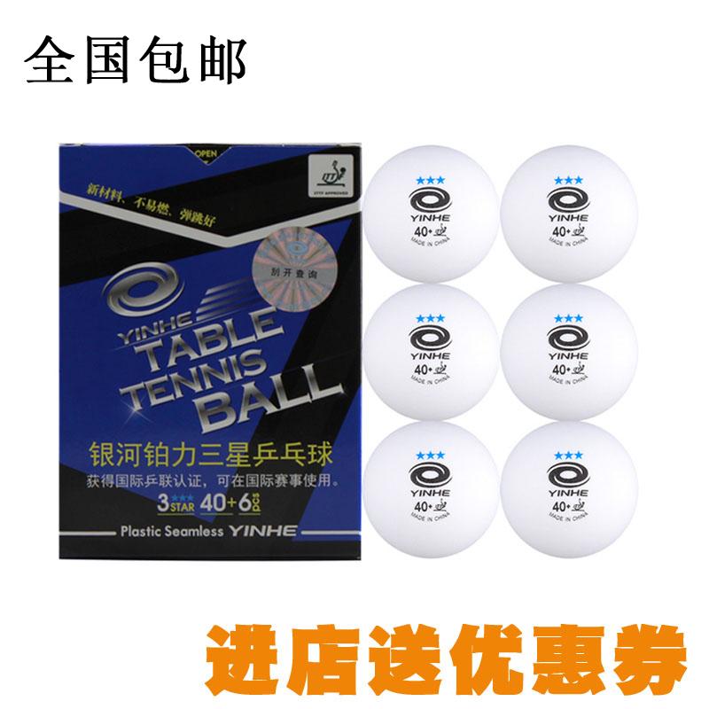 正品银河YINHE 铂力新材料40+ 三星球 比赛无缝塑料乒乓球包邮