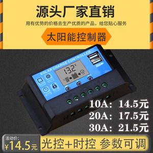 太阳能控制器12 24v全自动充电器