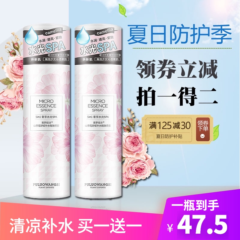 Pu Wang Shan mountain Camellia soothing, replenishing water, refreshing spray, replenishing water in time, not taking off makeup, after sun first aid water spray.