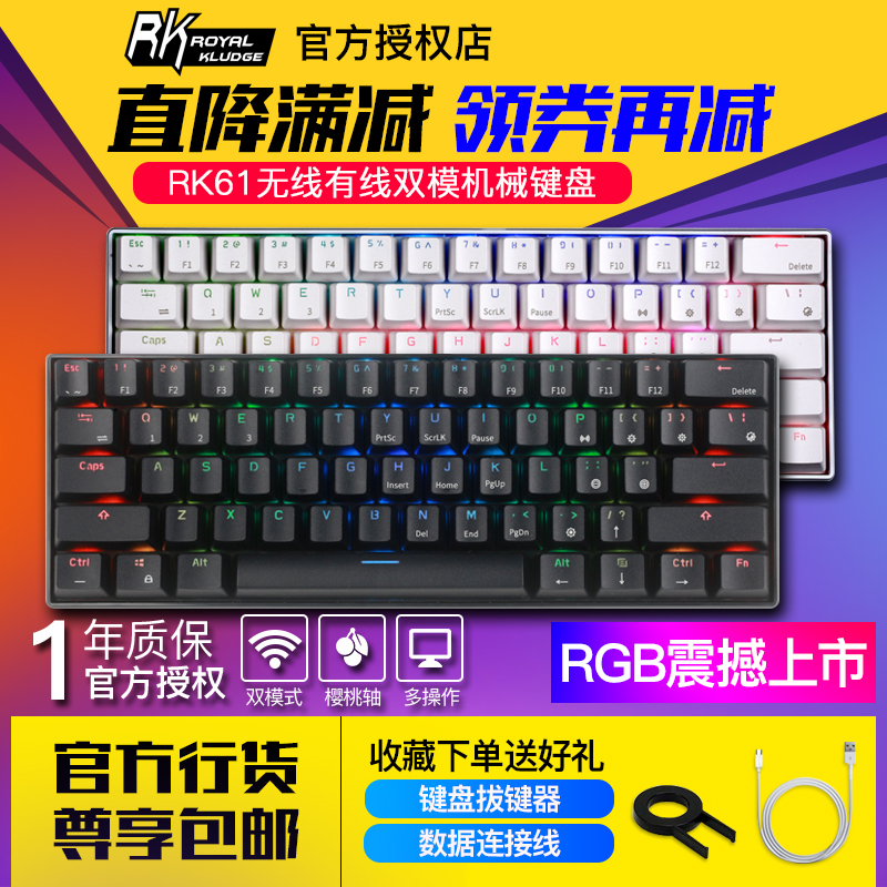 RK61有线无线蓝牙双模龙华樱桃青轴黑轴红轴茶轴背光游戏机械键盘