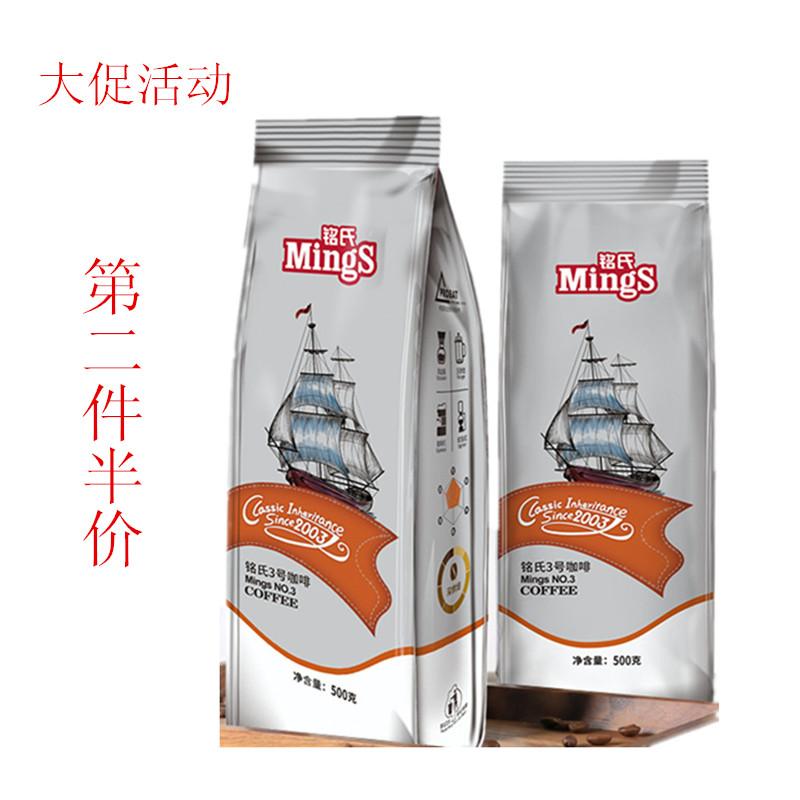 铭氏MINGS意式香浓经典银装铭氏3号咖啡豆500G 新包装 日期新鲜