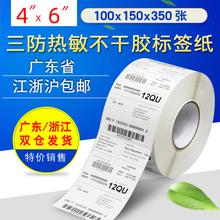 热敏纸不干胶速卖通无忧物流发货标签4*6英寸100*150e邮宝标签纸