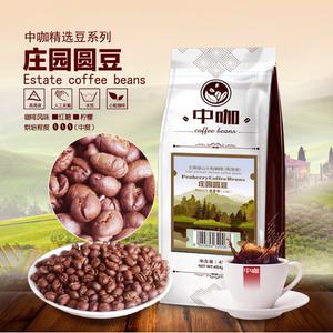 中咖新鲜烘焙圆豆 云南小粒咖啡豆 蓝山风味可现磨纯黑咖啡粉454G