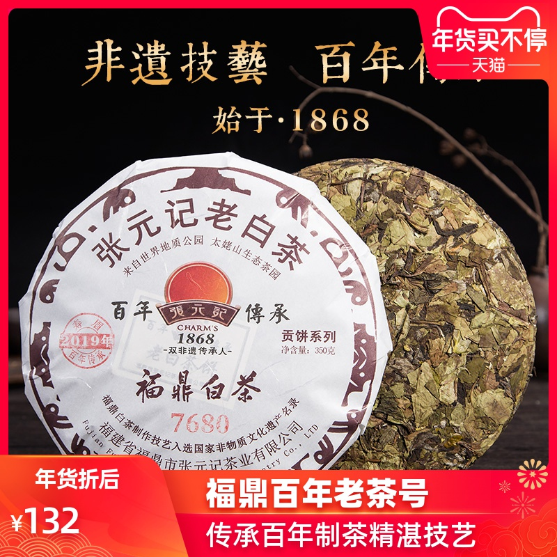 张元记 2019年寿眉茶饼  福鼎白茶(7680)-南山寿眉(张元记旗舰店仅售132元)