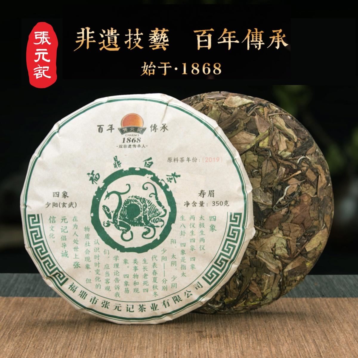 张元记 2019寿眉饼 玄武 福鼎白茶饼 微茶坊系列  350g