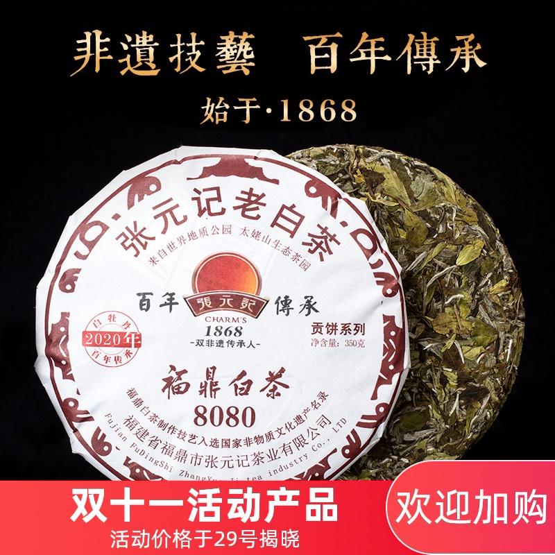 张元记  2020年白牡丹茶饼(8080) 原产地-白茶(张元记旗舰店仅售262元)