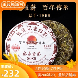 张元记  2020年白牡丹茶饼(8080) 原产地 老白茶 福鼎白茶 白茶饼