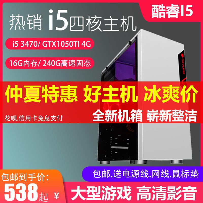 显卡办公游戏畅玩4G1050TI内存16G四核3470I5二手台式电脑主机