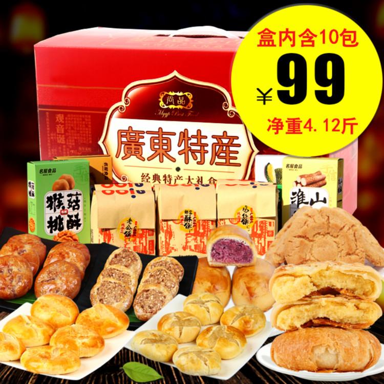 广东广州特产中秋礼盒 传统手工糕点饼食品零食大礼包送礼手信
