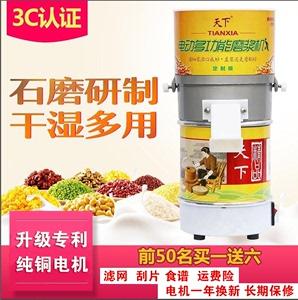 天下电动石磨豆浆机家用小型商用肠粉打米浆机磨浆机芝麻酱豆花机