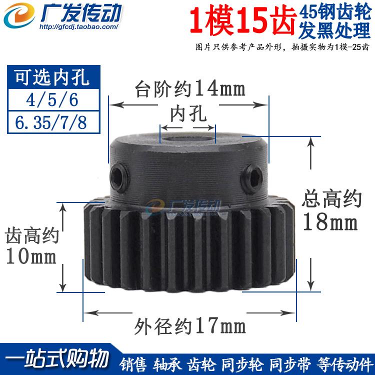 Положительный передача 1 плесень 15 зуб 1M15T металл двигатель выдающийся тайвань передача отверстие 5/6/6.35/7/8 стойка передача