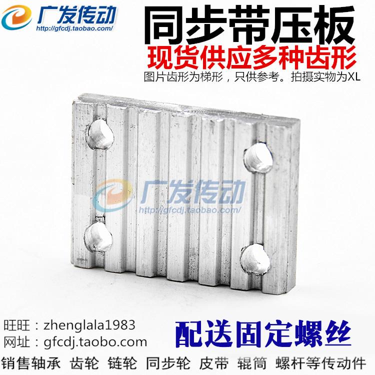 Синхронное давление в ленте панель / Tooth панель Трапецеидальное / дуговое соединение MXL / XL / S3M / 5M / 8M панель / с застежкой панель