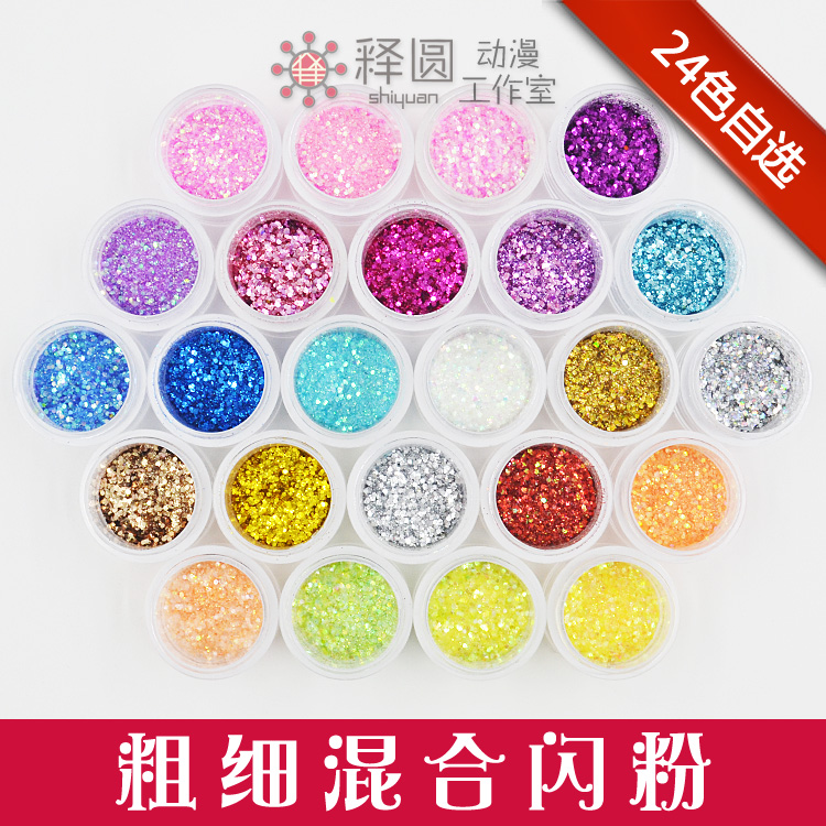 [thick and fine mixed flash powder] bright powder laser powder Sequin bright powder BJD eye pressure homemade crystal drop glue UV glue DIY