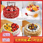 米帝欧北京市同城配送生日蛋糕聚会庆典儿童新鲜草莓水果蛋糕畅想