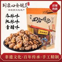 斤油炸香酥蚕豆2香辣牛肉多口味零食小吃1000g兰花豆散装