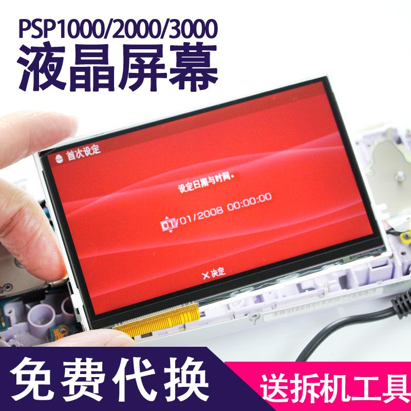 全新原装PSP1000液晶屏PSP2000屏幕PSP3000显示屏完美屏LED液晶屏
