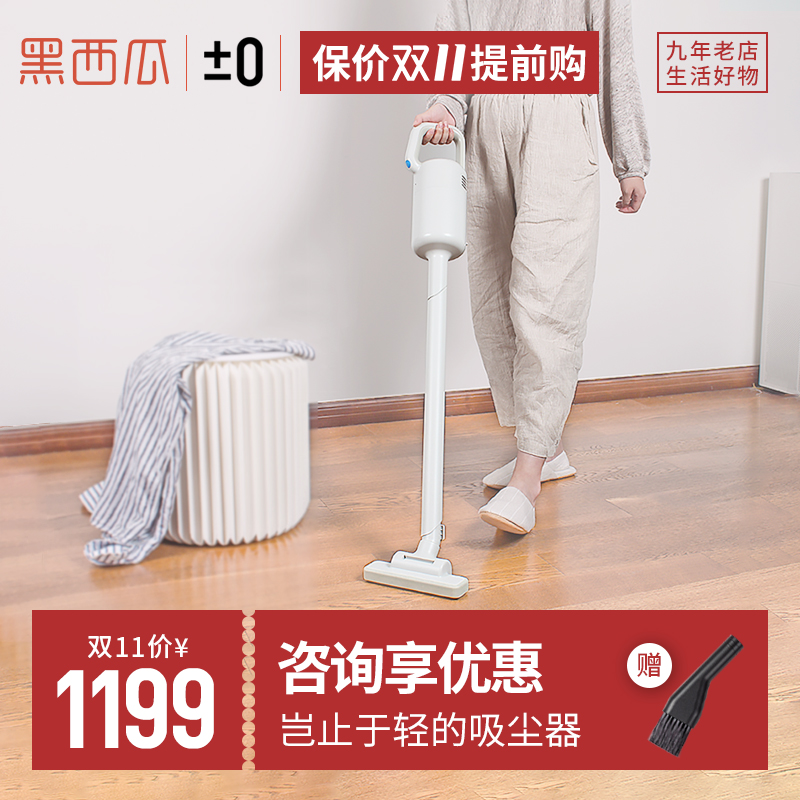 日本正负零无线吸尘器家用小型手持式无绳吸成器±0深泽直人静音