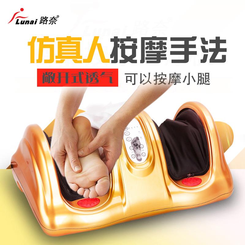 路奈腳底按摩器加熱足底多 足療機 全自動揉捏腳部按摩儀穴位