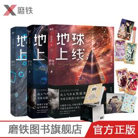 【随书赠品齐全】地球上线流磨铁图书