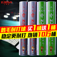 It is not easy to play badminton, but it is not easy to rotten duck, goose feather and windproof. Indoor and outdoor training matches are packed with 12 balls.